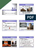 [kenichi Sato/佐藤健一] (2010/11/28) <日本旅行医学会 東京大会>オーストラリアの医療事情