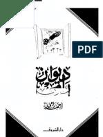 dewan-ramy- ديوان أحمد رامي