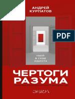 Kurpatov_Chertogi-razuma-Ubey-v-sebe-idiota-.ZlMDIw.522056