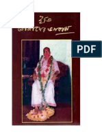 21 English Translated Bhagavan Letters.docx