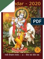 Antimdham Hindu Calendar 2020
