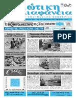 Κυκλοφορεί! Εφημερίδα Χιώτικη Διαφάνεια Φ.990