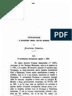 Ilarion Ruvarac - Prilosci k Objasnjenju Izvora Srpske Istorije