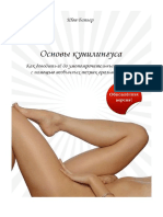 Основы кунилингуса — Шон Бапьер.pdf