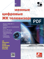 Радиоежегодник-2016. Выпуск 37.pdf