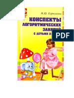 Картушина М. Ю. - Конспекты логоритмических занятий с детьми 2-3 лет -2008