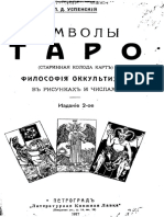 Uspensky_P_Simvoly_Taro_1917
