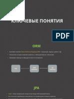1.Понятие ORM-JPA