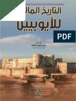 التاريخ المالي للأيوبيين - بدر نبيل ملحم ، دار الاعصار العلمي ، الطبعة الأولى 2015م (1).pdf