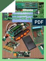 Proton+IDE.pdf