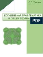 Когнитивная проблематика RTF.pdf