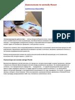 Электропунктурная диагностика по методу Фолля