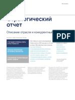 РТК_стратегический отчет