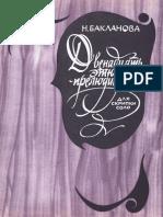 Бакланова Н. - 12 этюдов-прелюдий для скрипки соло - 1981