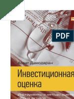 Damodaran_Investitsionnaya_Otsenka_Instrumenty_I_Metody_Otsenki_Lyubykh_Aktivov