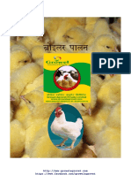 broiler-farming-guide-nepali.pdf