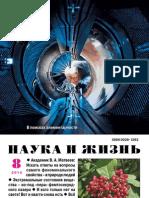 Наука и жизнь 08-2010