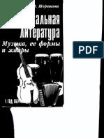 Shornikova_Muzykalnaya_literatura_1god.pdf