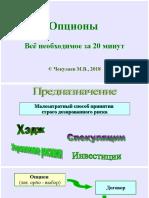 Option-20