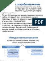 Лекция 3 Методы планирования.pptx