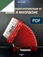 Андрей Пигилёв - Основы Джазовой Импровизации На Баяне и Аккордеоне