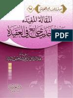 المقالة_المفيدة_شرح_حديث_جامع_في.pdf