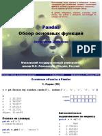 ama2015_pandas