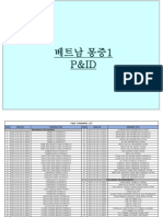 몽중1 P&ID 131227-제본파일(링크 마크업