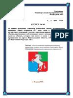 Отчет 006.docx