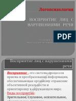 Логинова - 24_презентация_2018