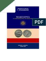 MACEDONIA, Η ΜΑΚΕΔΟΝΙΑ ΚΑΙ Η ΑΥΘΕΝΤΙΚΗ ΙΣΤΟΡΪΑ ΤΗΣ