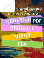 Hindi_Hoponopono_PosterVer2#BetterAll