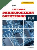 Занимательная электроника. Нешаблонная энциклопедия полезных схем.pdf