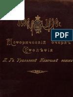 Ist ocherk stoletiy L-G Uralskoi_1898