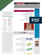 Akhbar e Jehan 23-29 December 2019(2)