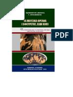 ΟΡΟΠΕΔΙΟ ΛΑΣΙΘΙΟΥ 2000 - 2010