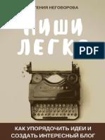 Пиши легко.pdf