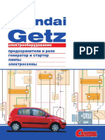 Электрооборудование Hyundai Getz. Иллюстрированное руководство.pdf