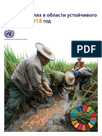TheSustainableDevelopmentGoalsReport2018-RU.pdf