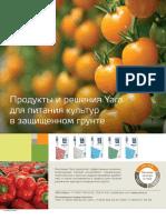 Gavrish_strategiya_polivov_na_mineralnoy_vate_BelAgro