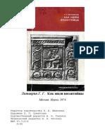Литаврин Г.Г. Как жили византийцы.pdf