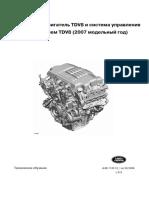 Дизельный двигатель TDV8 и система управления двигателем TDV8 (2007 модельный год)
