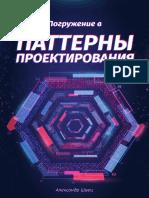Shvec_Pogruzhenie-v-patterny-proektirovaniya_RuLit_Me_556695.epub