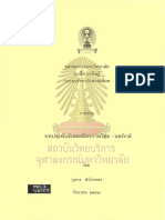 Bussakorn_Su.pdf