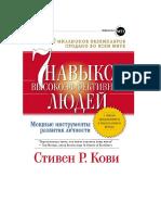 sem-navykov-vysokoeffektivnyh-lyudey-moschnye-instrumenty-razvitiya-lichnosti.a4