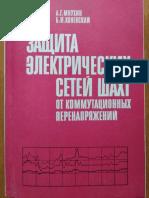 Мнухин А.Г. Защита электрических сетей шахт от коммутационных перенапряжений
