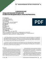 Андреев Е.Н. Математическое и физическое моделирование сверхпроводниковых трансформаторов