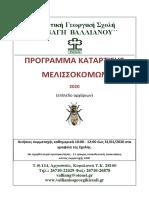 Ανακοίνωση Κατάρτισης 2020 (1)