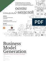 Pine_Postroenie-biznes-modeley-Nastolnaya-kniga-stratega-i-novatora.446190
