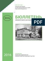 eksperimentalno-klinicheskoe-obosnovanie-ispolzovaniya-lekarstvenn-h-rasteniy-dlya-lecheniya-i-profilaktiki-endogenn-h-infektsiy